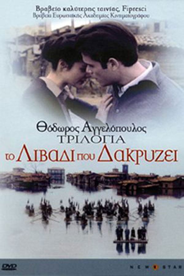 Trilogy: The Weeping Meadow (Trilogia I: To Livadi Pou Dakryzei)