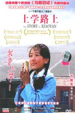 Shang xue lu shang (The Story of Xiao-Yan)